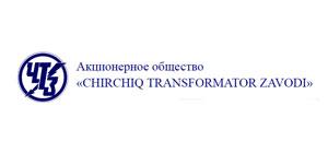 Акционерное общество «CHIRCHIQ TRANSFORMATOR ZAVODI»