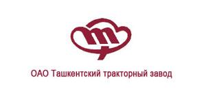 OAO Ташкентский тракторный завод