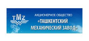 Акционерное общество «ТАШКЕНТСКИЙ МЕХАНИЧЕСКИЙ ЗАВОД»